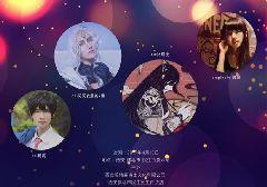 2017中国Cosplay超级盛典陕西分赛区攻略(时间+看点)