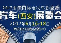 2017西安电动车新能源汽车展览会时间、地点及详情