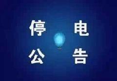2017西安4月计划停电安排