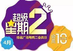 珠海扬名广场超级会员日每周二享十大特权