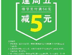 2017年3月17日-5月5日广州沃尔玛打折优惠信息一览