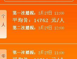 2017年3月广州车牌竞价第一次、第二次播报均价
