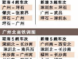 2017年4月16日起广州北站车次具体调整情况一览(图)