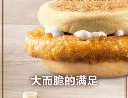 广州麦当劳免费早餐——大脆鸡扒麦满分免费送(3.31截止)