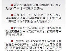 广东省综合医改正式启动 三年后人人都有签约家庭医生