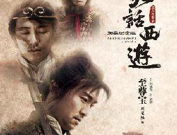 大话西游之大圣娶亲加长纪念版4月14日全国上映