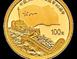 沈阳建军90周年纪念币8月25日起第一批预约