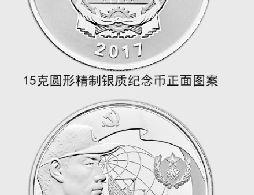 沈阳发行2017中国人民解放军建军90周年纪念币图案样式
