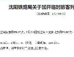 沈阳铁路局关于加开临时旅客列车的公告