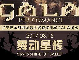 舞动星辉辽宁芭蕾舞团国际大赛获奖明星GALA演出(时间+地点)