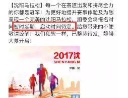2017年沈阳马拉松延期到什么时候