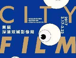 首届深港双城影像周即将开启 免费对公众开放