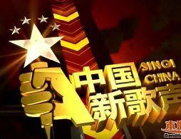 2017中国新歌声巡演深圳站6月开唱
