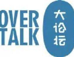 2017深圳OverTalk嘻哈文化大论坛嘉宾介绍(免费报名)