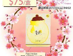 我的公主美妆门市优惠樱花节献礼!春雨蜂蜜面膜HKD75/盒(至04.02)