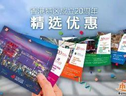 香港特别行政区成立20周年优惠汇总(景点+美食+交通)