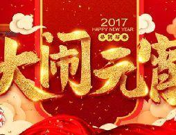 2017郑州新世界百货元宵节猜灯谜活动(时间+奖品)