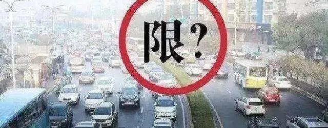 2019河南限行城市一覽(持續更新)