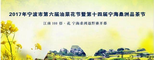 2017宁波桑洲油菜花节活动攻略(门票+时间+地点)
