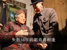 失散58年的姐弟喜相逢 让人热泪盈眶