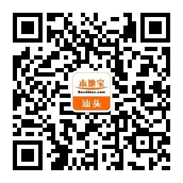 2017汕头重阳登山活动