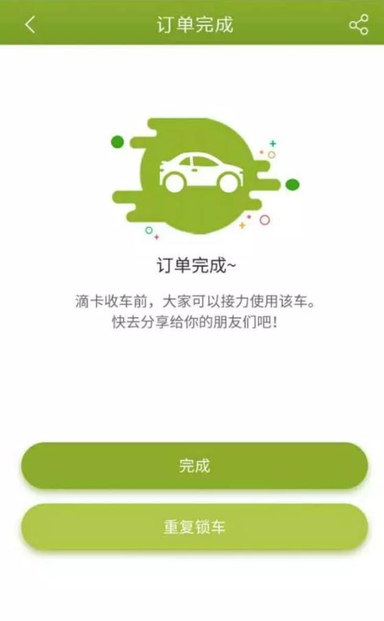 汕头共享汽车APP下载及使用指南