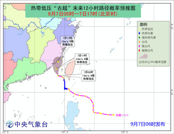 """""""古超""""减弱为热带低压 福建中部沿海等海域有大风"""