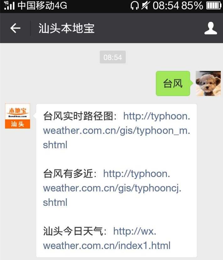 2017年18号台风泰利实时路径查询(查询更新)