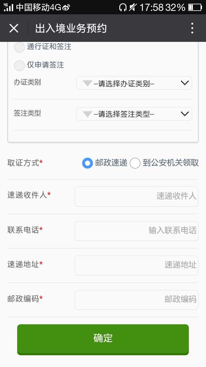 2017年汕头护照微信预约(入口+图解)