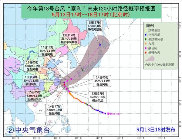 台风橙色预警:可能在浙江中北部近海北上