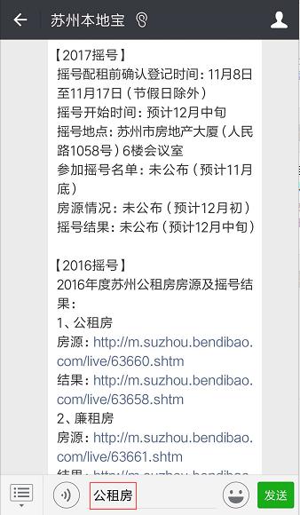 2017苏州城区公租房摇号配租前确认登记(时间+材料)