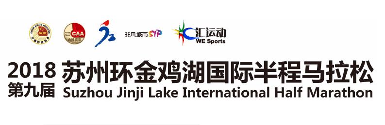 2018年苏州环金鸡湖半程马拉松全攻略(时间+报名入口)
