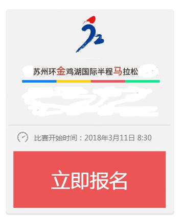 苏州金鸡湖半程马拉松报名通道开启!