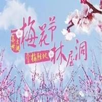 2018苏州太湖西山梅花节(时间+门票+地点)