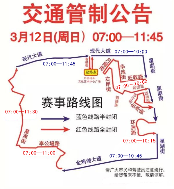 2017苏州环金鸡湖半程马拉松赛交通管制(时间+