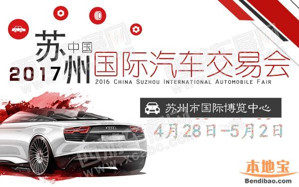 2017中国苏州国际汽车交易会