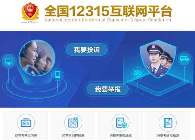 全国12315互联网平台投诉举报入口(附网址)