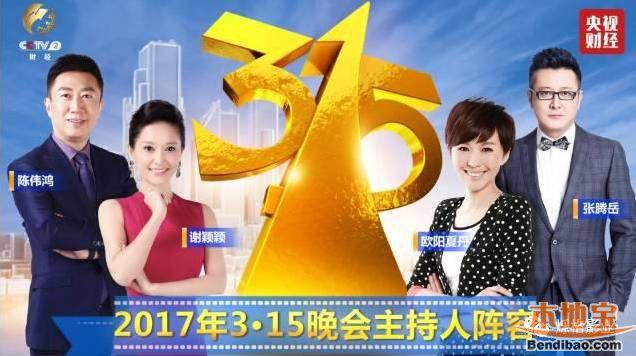 2017年央视315晚会直播入口(PC+微信)