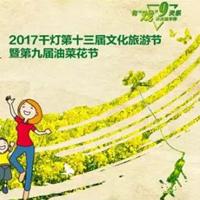 2017千灯第九届油菜花节(时间+精彩活动)