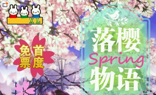 2017苏州常熟落樱物语动漫祭