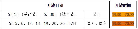苏州湾阅湖台大型音乐喷泉水舞秀开放时间表