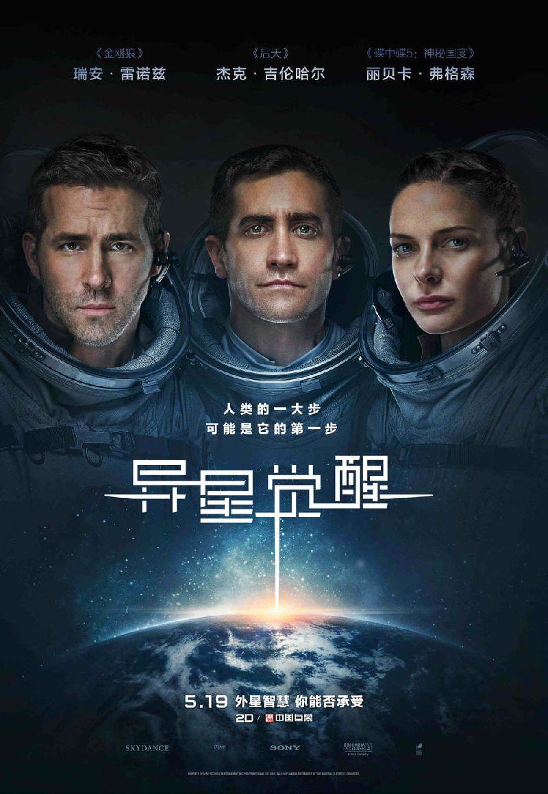 2018端午节上映电影汇总(好莱坞大片+国产片)