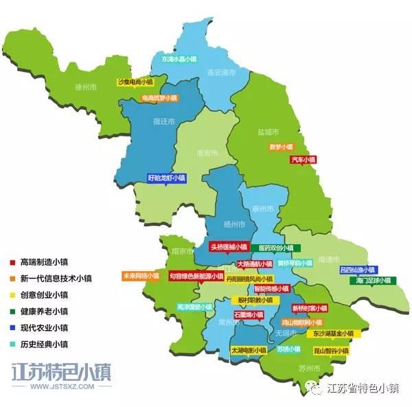 江苏首批25家省级特色小镇创建名单