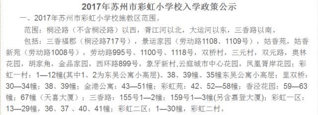 苏州姑苏区小学学区房划分一览表