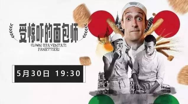 2017苏州意大利亲子滑稽默剧受惊吓的面包师演出详情