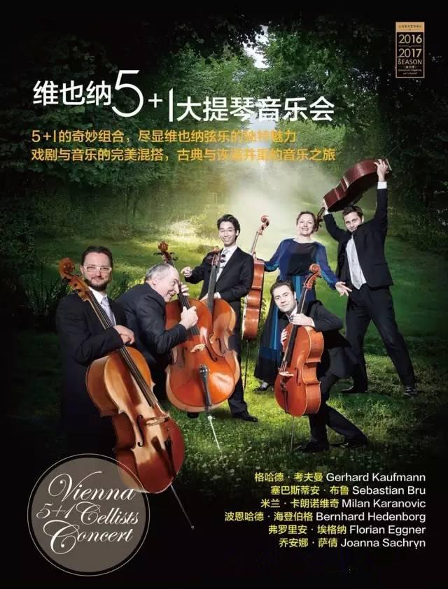 2017苏州维也纳爱乐5+1大提琴音乐会(时间+门票)