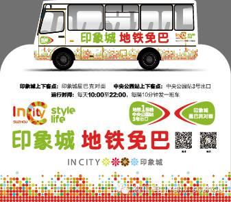 苏州印象城地铁免费接驳巴士时刻表