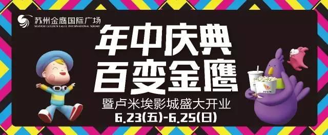 苏州金鹰国际广场年中庆典超强优惠信息汇总