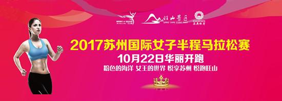 2017苏州国际女子半程马拉松赛时间、地点、路线图