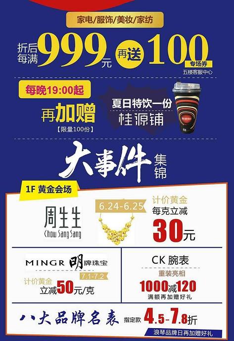 2017苏州石路国际商城年中庆典优惠打折信息